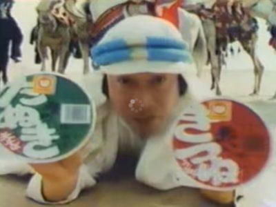 【即席麺】赤いきつねと緑のたぬきのCM(80年代)