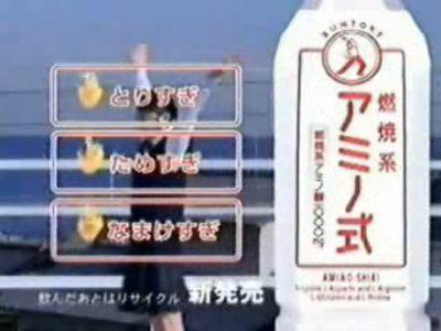 【飲料CM】サントリー「アミノ式」のアクロバットなCM