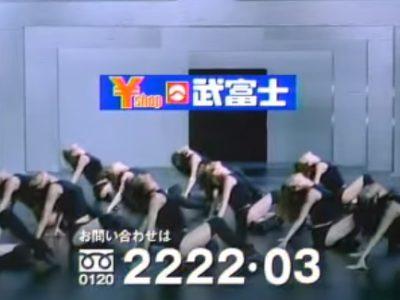 【金融CM】武富士のダンスCM
