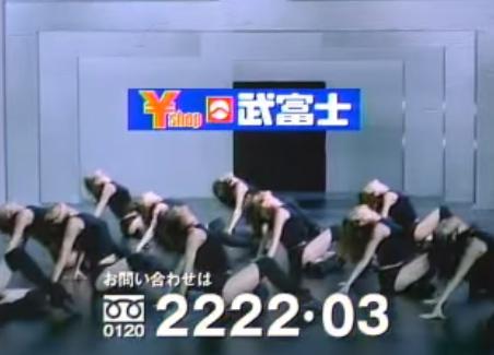 cm武富士フラッシュダンス風