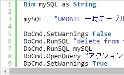 【vba覚書】SQLを実行