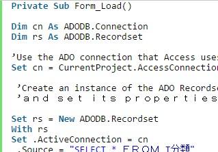 【目指せ格上開発者】ADOレコードセットをフォームに連結