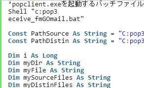 【vba+pop3開発】Accessでpop3メール受信クライアント作り