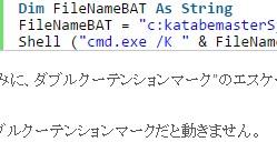 【vba覚書】vbaからbatファイルを実行
