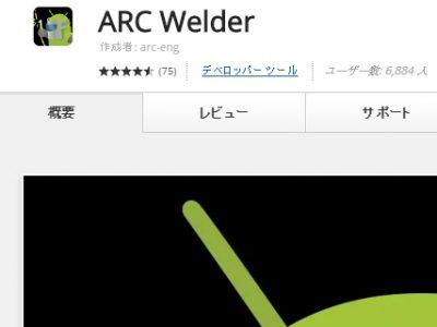 【ai】「ARC Welder」でAndroidアプリをパソコンで動かしてみる