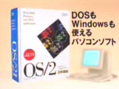 【OS】IBM「OS/2」のCM