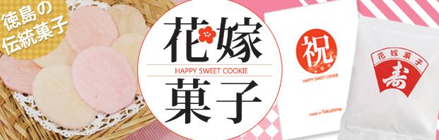 徳島の伝統菓子「花嫁菓子・お祝い菓子」