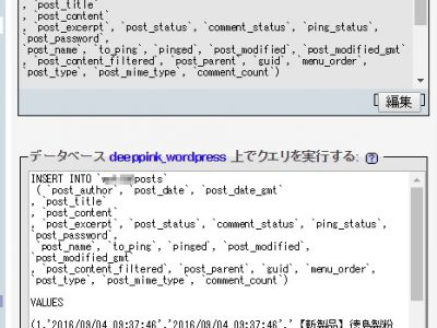 【ws:XOOPSからの引越】XOOPSデータをwordpressへインポート