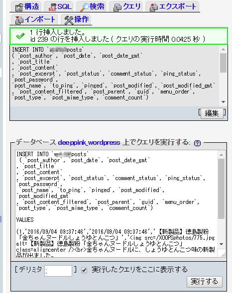 XoopsデータをWordpressへBulk Import