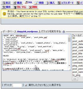 XOOPSからWordpressデータ引越しでSQL syntaxエラー!原因はアポストロフィー