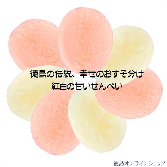 花嫁菓子7枚×35個(化粧箱入)