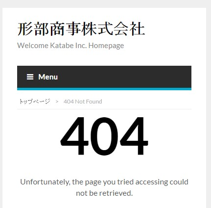 404エラーのカスタマイズ:修正前