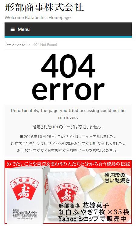 404エラーのカスタマイズ:修正後