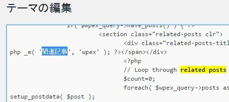 wpテーマの日本語化にSSH