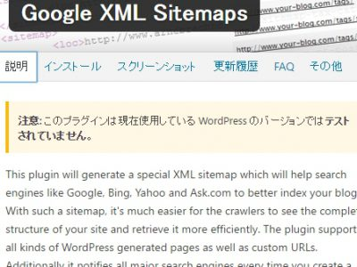 【wp】Google XML Sitemapプラグイン