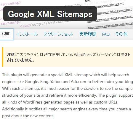 Google XML Sitemapプラグイン