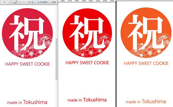 「花嫁菓子」単品売り準備中!新パッケージデザインをどうしよう?