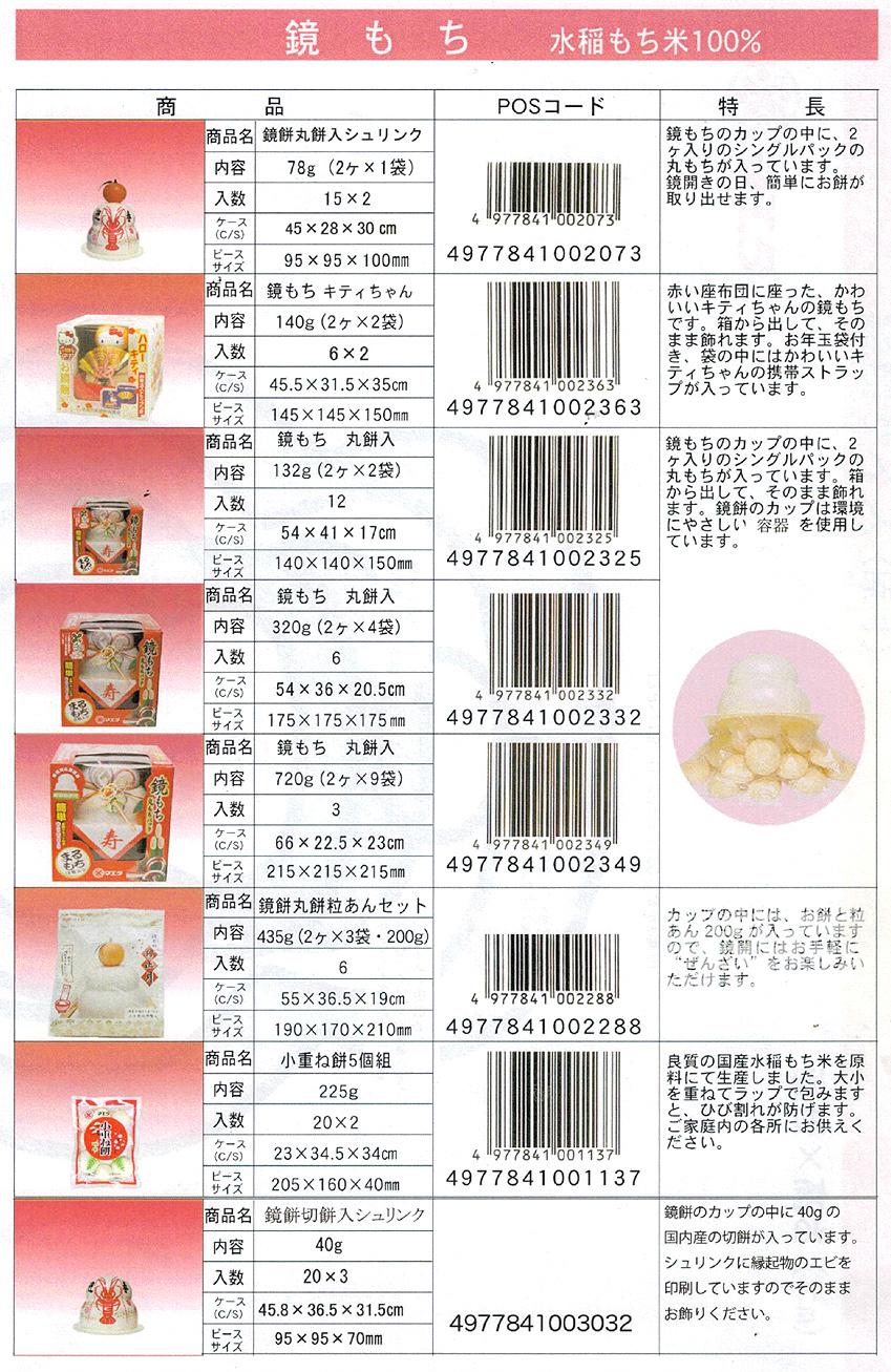 前田の鏡餅パンフレット