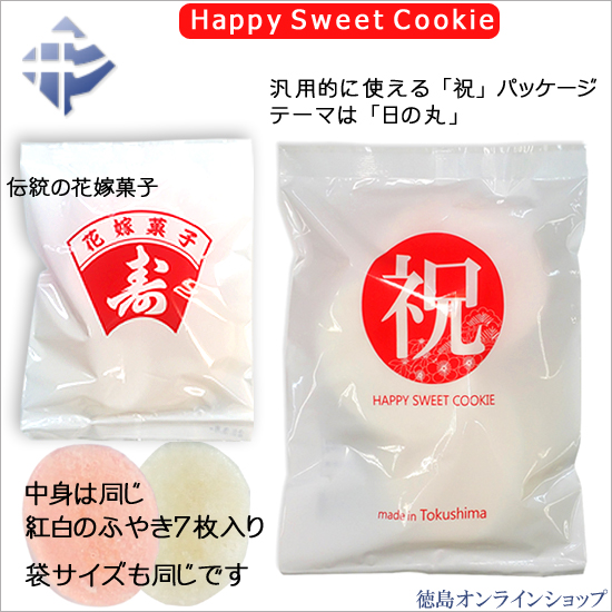 お祝い菓子(Happy Sweet Cookie)