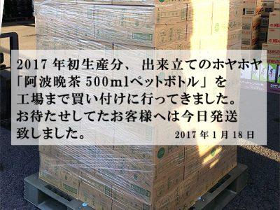 「阿波晩茶500mlペットボトル」2017年初荷が届きました