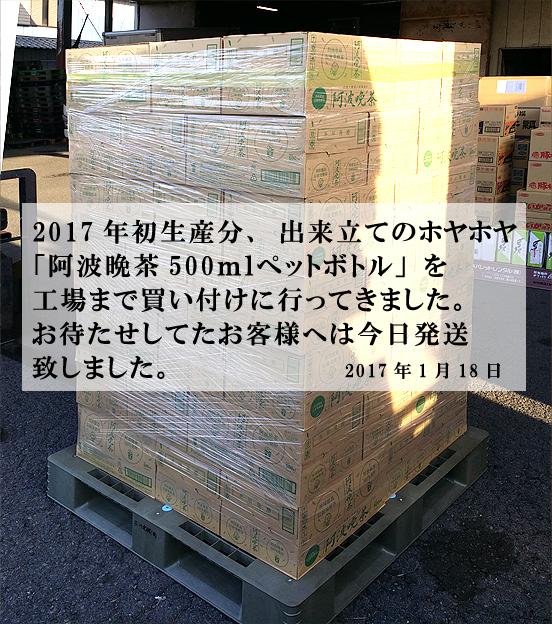 2017年「阿波晩茶」初荷が届きました