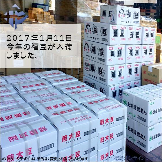2017/01/11 節分豆が入荷しました