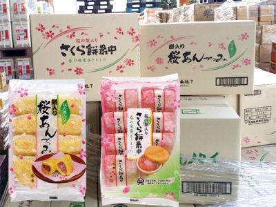 天恵製菓「さくら餅最中」と「桜あんづつみ」を仕入れました