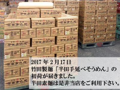 [初荷]竹田製麺「半田手延そうめん5kg」の初荷が届きました