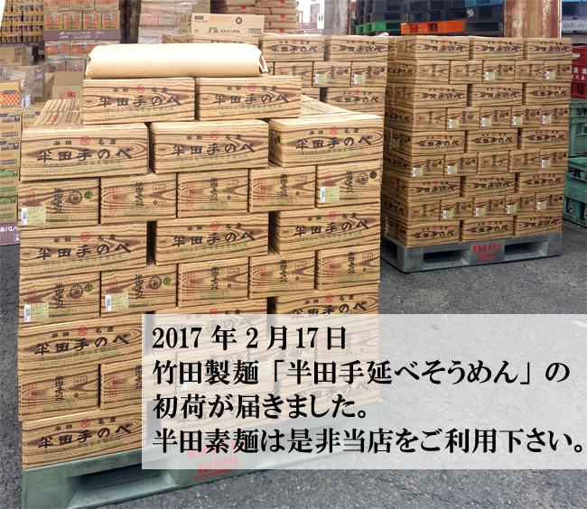 20170217竹田製麺「半田手延べそうめん」の初荷
