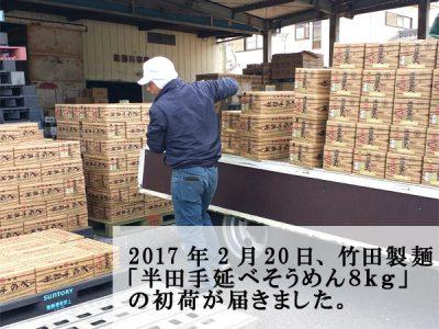 竹田製麺「半田手延べそうめん 8kg」の初荷が届きました
