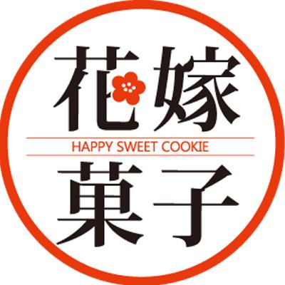 花嫁菓子ロゴ