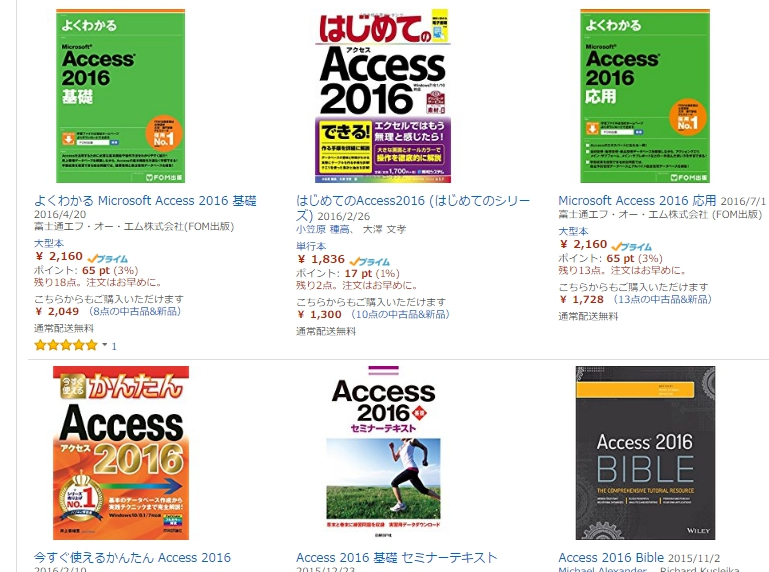 MS-Access2016本を調べるとたった8冊