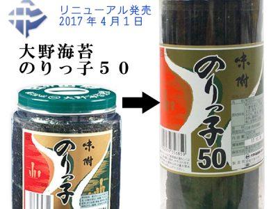 [新製品]大野海苔のりっ子がリニューアルします。