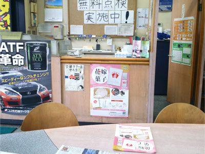 町で見かけた花嫁菓子ポスターとパンフレット