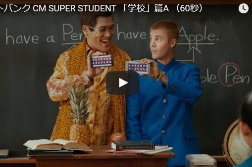 ソフトバンク「SUPER STUDENT」CM