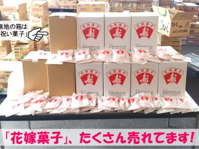 [寿]花嫁菓子が売れてます!