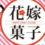 [寿]花嫁菓子がスーパーセブンに定番導入されました!