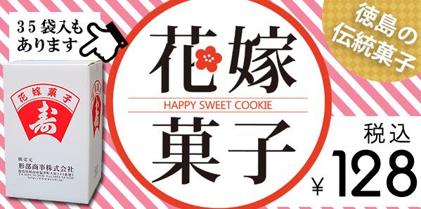20170406スーパーセブンの花嫁菓子プライスカード