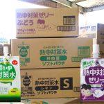 [夏]赤穂化成「熱中対策水ゼリー」売れてます!