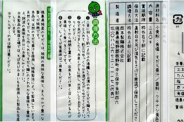 岡本すだち麺250g