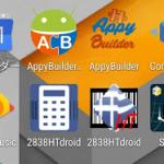 [ai]久~しぶりに自作ハンディターミナルアプリを改造
