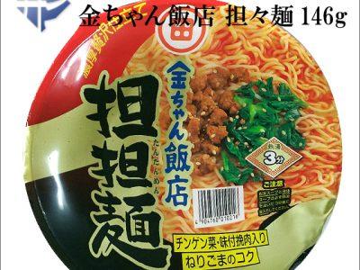 [新製品]徳島製粉「金ちゃん飯店 担担麺」