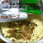 [新製品]徳島製粉 金ちゃん飯店<担担麺>を食べてみました