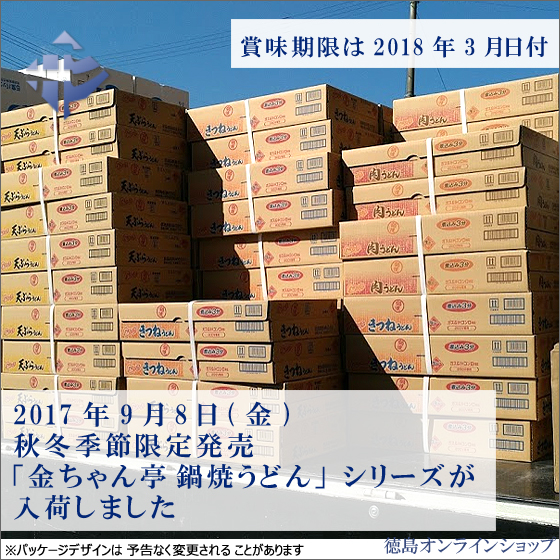 徳島製粉「金ちゃん亭鍋焼きうどん」2017年秋冬品が届きました
