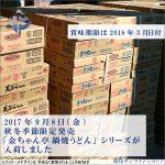 [秋冬]徳島製粉「金ちゃん亭鍋焼きうどん」2017年秋冬品が届きました