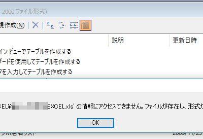 [vba]が~ん、AccessMDBからxlsファイルが読めない