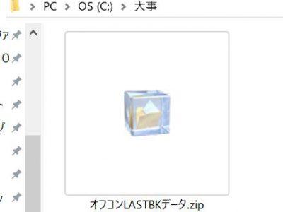 [it]オフコン使用最終日に・・・(じ~~~涙)