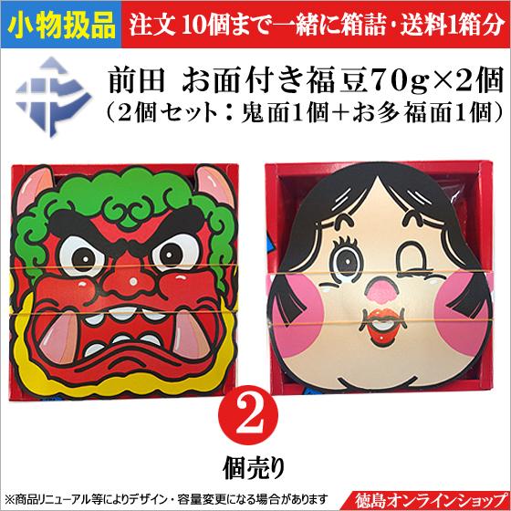 直営通販サイト「徳島オンラインショップ」で販売中