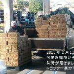 [素麺]竹田製麺所「半田手延べそうめん」の初荷