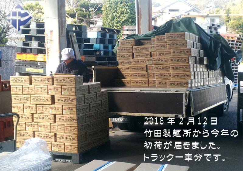 20180212半田素麺の初荷が届きました